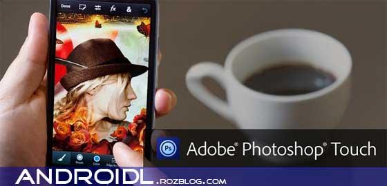 فتوشاپ حرفه ای با Photoshop Touch for phone v1.0.0